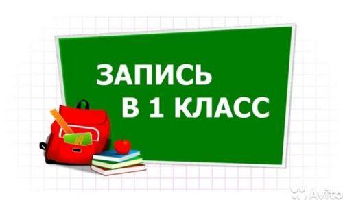 О приеме в школу