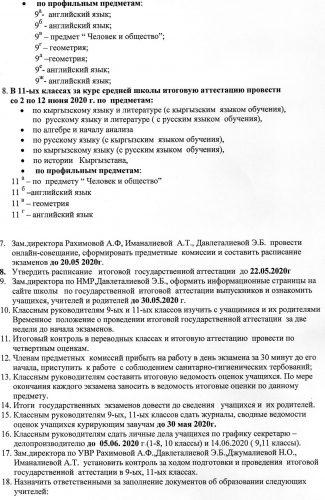 Приказ директора УВК ШГ №67 Керимкуловой С. М.