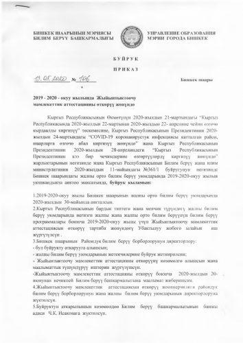 Приказ УО мэрии г. Бишкек